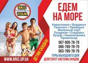 Поездки на Азовское и Черное море из Днепра
