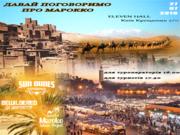 Давай поговоримо про Марокко-приглашение на семинар