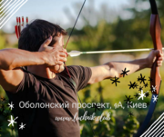 Лучный тир - Стрельба из лука в Киеве (Оболонь/Теремки) - Тир Лучник.